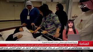 وزارة الصحة - تقرير اخباري | وزيرة الصحة تزور مصابي حادث المدينة ...