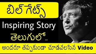 Bill Gates Biography in Telugu | Bill Gates in Telugu | Inspiring Story of Bill Gates