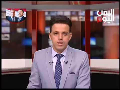قناة اليمن اليوم - نشرة الثامنة والنصف 30-05-2019