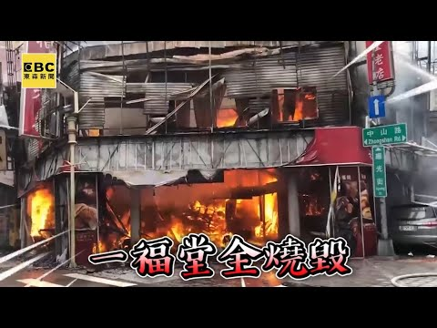 一福堂起火燒6戶!檸檬餅百年老店全毀 @東森新聞 CH51