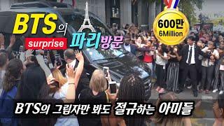 방탄소년단(BTS)의 파리 깜짝 방문에 절규하는 프랑스 소녀 팬들