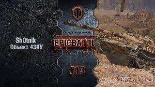 EpicBattle #13: Sh0tnik  / Объект 430У