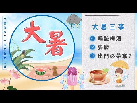 【今日大暑】2021.7.22 大暑來了,古人這一天都在「耍廢」?拒絕暑氣,吃這個! 中國史,NICE!