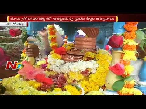 Prabhala Theertham Celebrations in East Godavari District