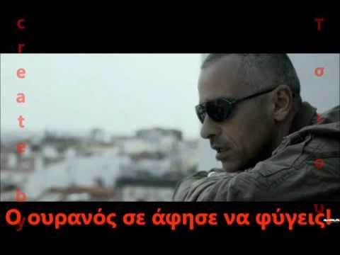 Eros Ramazzotti Un angelo disteso al sole greek subs