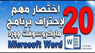 20 اختصار لتصبح محترف لبرنامج مايكروسوفت وورد Microsoft word ...