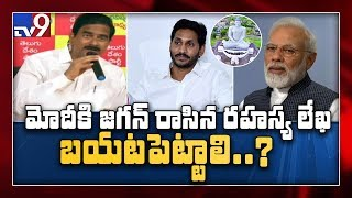CM Jagan writes confidential letter to PM Modi over capita..