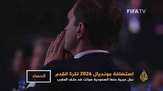 مونديال 2026: دول عربية صوتت ضد ملف المغرب     -