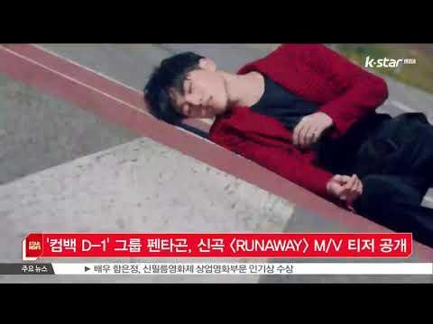 '컴백 D-1' 펜타곤, 신곡 [RUNAWAY] M/V 티저 공개