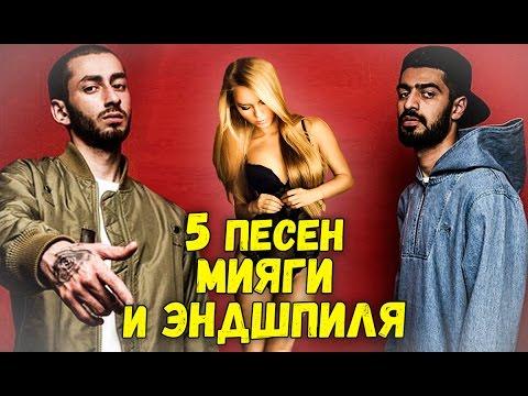 ТОП 5 НАЗОЙЛИВЫХ ПЕСЕН  MiyaGi & Эндшпиль