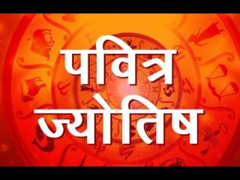 Hindi Horoscope Astrology Guidance - PavitraJyotish.com