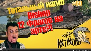 Bishop [12 ФРАГОВ На арте?!] ТН World of Tanks (wot) #60
