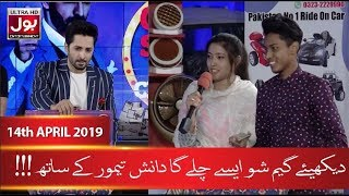 Game Show Aisay Chalay Ga with Danish Taimoor | 14th April 2019 | BOL Entertainment - YouTube