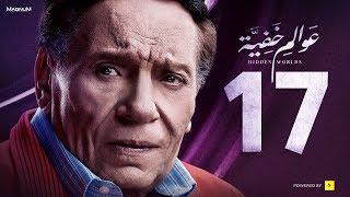 Awalem Khafeya Series - Ep 17 | عادل إمام - HD مسلسل عوالم خفية ...