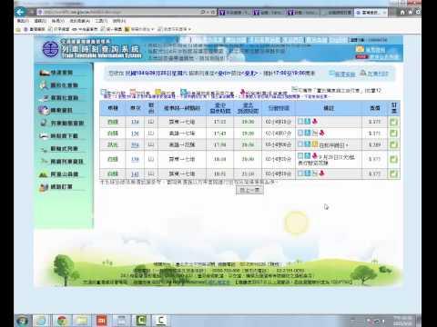 12 台灣鐵路時刻查詢與訂票