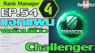 FIFA ONLINE 4 MANAGER - เเจกแผน manager - EP.54 -  เเจกเเผน challenger พร้อมรีวิว! [ขอแรงแรง]