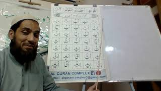 Al Quran Basic Training/Course for Tajweed (Naazra) by Qari UbaidUllah Lesson 12 & 13