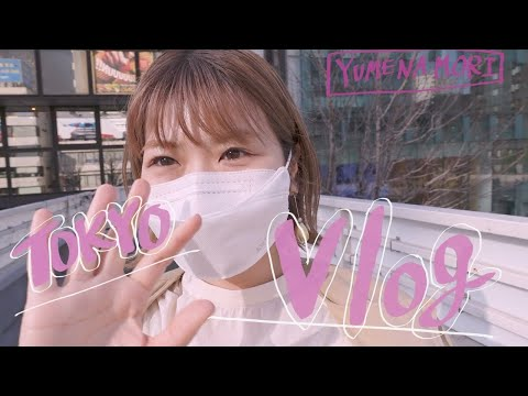 🗼🗼TOKYO Vlog〜やっぱり好きだ〜🗼🗼