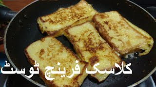 How to Make French Toast | Classic Quick and Easy Recipe | Breakfast Recipes