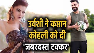 Viral Video: Urvashi Rautela competes Virat Kohli in Gym..