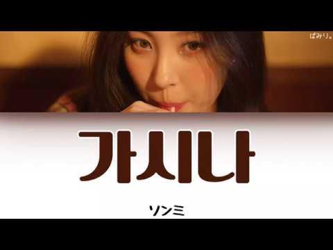 가시나(Gashina/カシナ)-ソンミ【日本語字幕/かなるび/歌詞】
