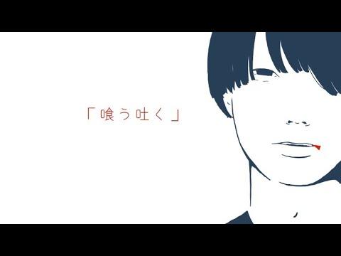 文福沢「喰う吐く」セルフリメイクver.