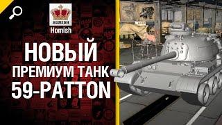 59-Patton - Новый премиум танк 8-го уровня - Будь готов - от Homish