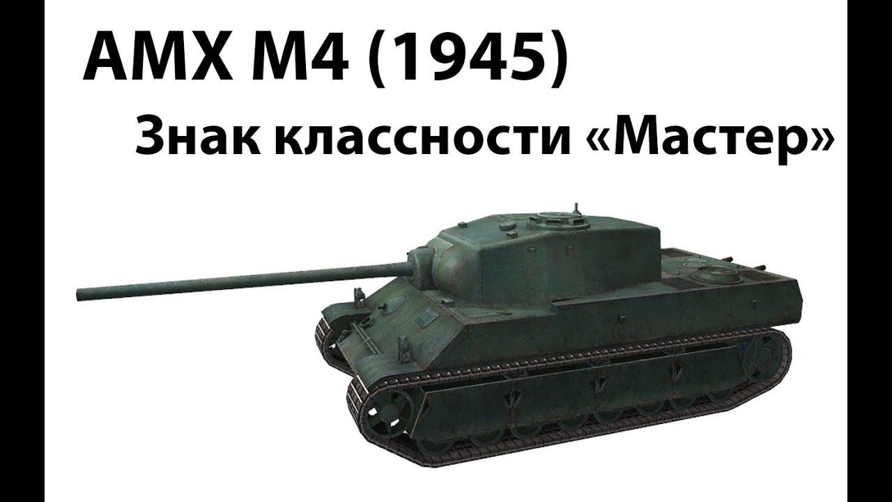 AMX M4 (1945) - Мастер