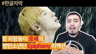 [한글자막] 참 외랑둥이 'Jose'의, 방탄소년단 Epiphany 리액션!