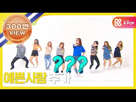 (Weekly Idol EP.266) I.O.I Random Play Dance FULL ver.