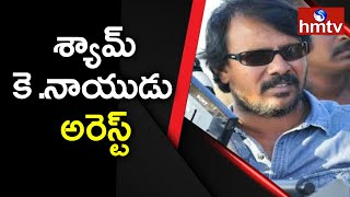 Cinematographer Shyam K Naidu arrested by Hyd police..