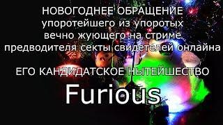 Новогоднее обращение Furious`a 2017