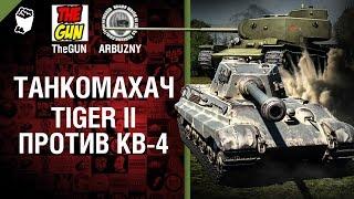 Tiger II против КВ-4 - Танкомахач №49 - от ARBUZNY и TheGUN [World of  Tanks]