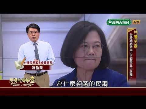 台灣總統選舉史上的第三大謎團? 【民視台灣學堂】台灣民意 2019.06.19-游盈隆