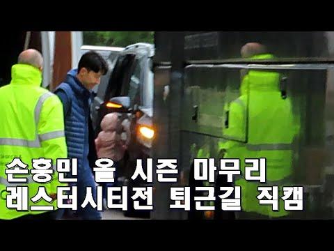 [직캠]'손흥민-베일-케인-델리 등' 토트넘 선수들, 시즌 최종전 레스터시티 원정 퇴근길
