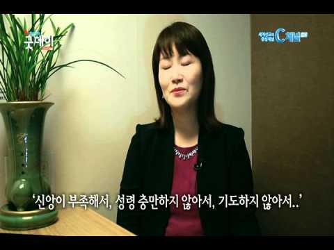 우울증 치료 방법 - 한국상담심리치료센터 강선영 대표 [테마 InterView GRACE]