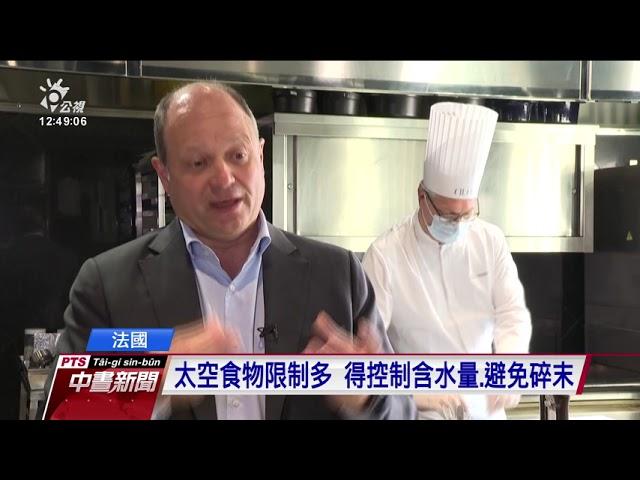 米其林主廚操刀 法式料理送上外太空