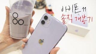 아이폰11 퍼플 구입! 실사용자의 진짜 솔직한 개봉기! (자세하고 꼼꼼하게 살펴봄)