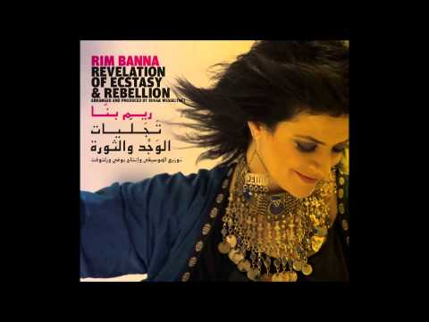 Rim Banna ريم بنّا - Astonished by You and Me عجبت منك ومنّي