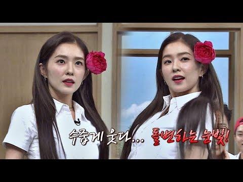 꽃도 기죽이는 아이린꽃(Irene Flower) 손키스♡ '하바나♪' (100만뷰 가즈아↗) 아는 형님(Knowing bros) 139회