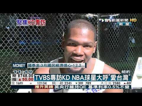 【TVBS】TVBS專訪KD NBA球星大呼「愛台灣」