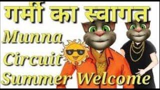 Happy Garmi 2018 || Happy Garmi funny video by talking tom || ||CHAUDHARY Creations