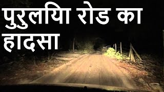 Hindi Horror Stories- 01 Haunting on Purulia Road | Hindi | Just Saw A Ghost