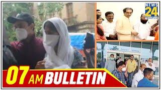 7 बजे का News Bulletin | Hindi News | Latest News | Top News | Today's News | 9 August 2020