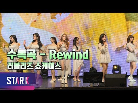 러블리즈, 새로운 세상을 향한 설렘과 두려움을 응원하는 수록곡 - Rewind (B-side track - Rewind, Lovelyz ShowCase)