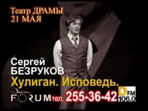 Анонс Безруков. Хулиган. Исповедь.