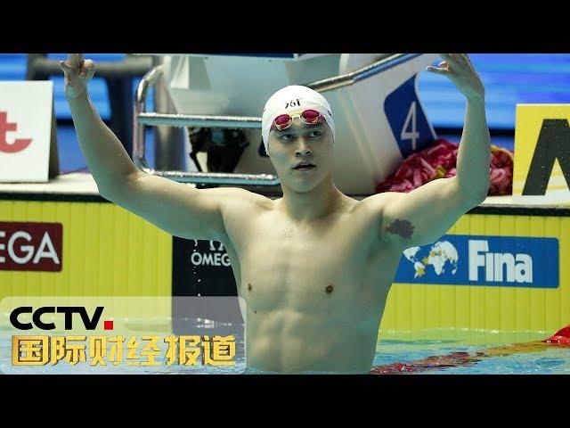 游泳/孫楊世錦賽4連霸 但澳泳將卻拒和他同台領獎