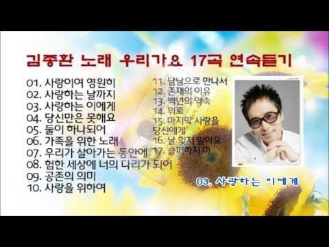 김종환 노래 17곡 연속듣기