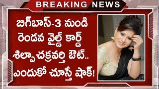 Shilpa Chakravarthy Eliminated From Bigg Boss 3 Telugu?..