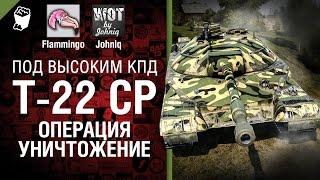 Т-22 Ср. - Операция уничтожение! -  Под высоким КПД №44 - от Johniq и Flammingo